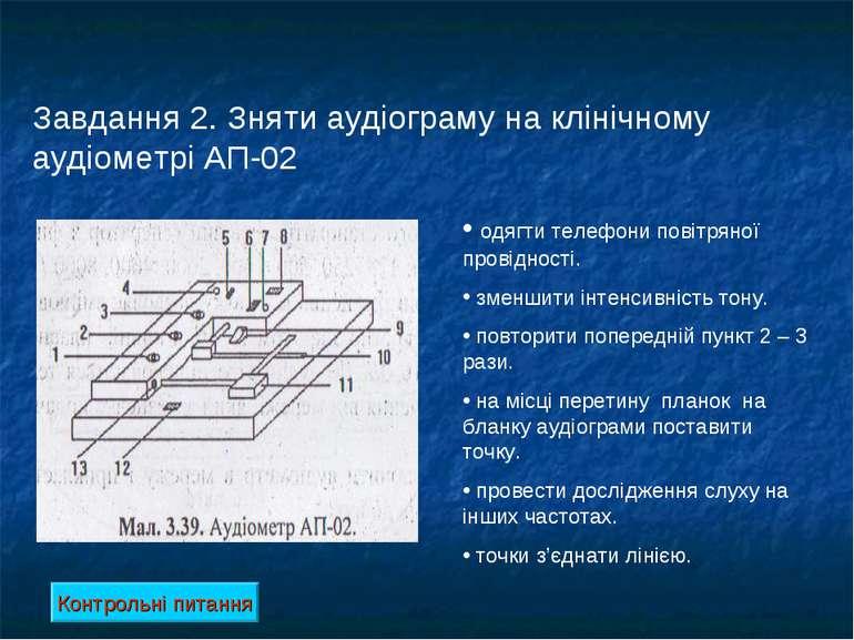 Завдання 2. Зняти аудіограму на клінічному аудіометрі АП-02 одягти телефони п...