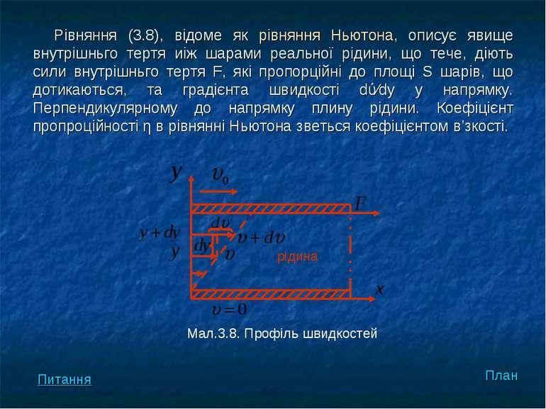 Рівняння (3.8), відоме як рівняння Ньютона, описує явище внутрішньго тертя иі...