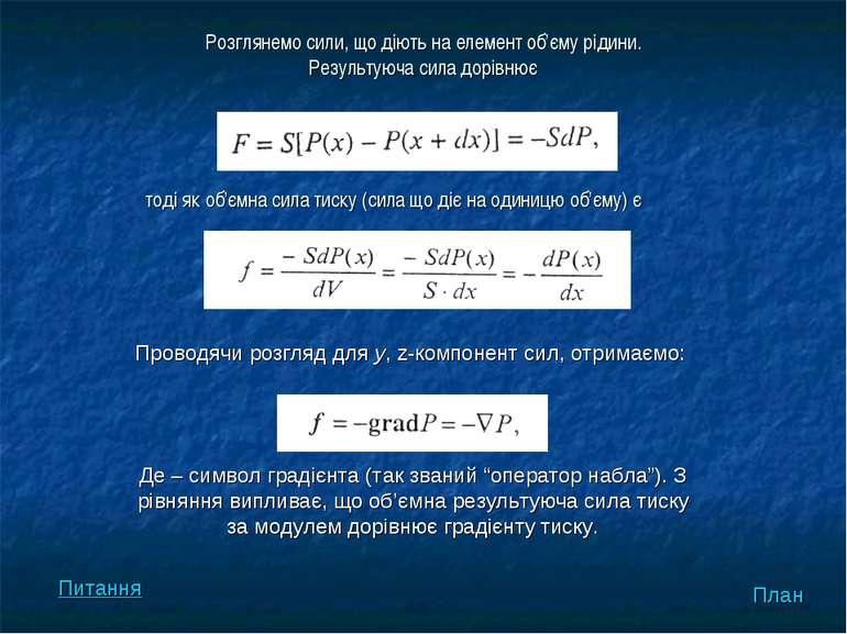 Проводячи розгляд для y, z-компонент сил, отримаємо: Де – символ градієнта (т...