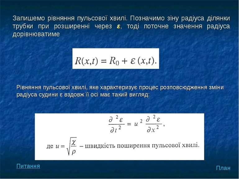 Запишемо рівняння пульсової хвилі. Позначимо зіну радіуса ділянки трубки при ...