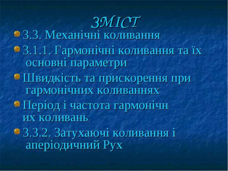 ЗМІСТ 3.3. Механічні коливання 3.1.1. Гармонiчнi коливання та їх основнi пара...