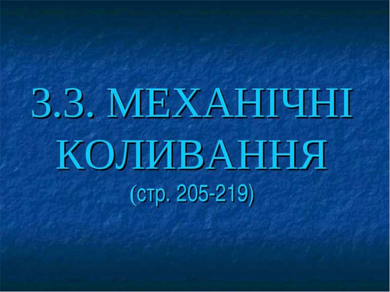 3.3. МЕХАНIЧНI КОЛИВАННЯ (стр. 205-219)