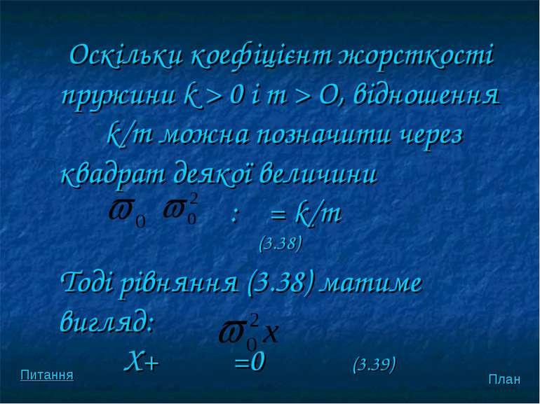Оскiльки коефiцiєнт жорсткостi пружини k > 0 i т > О, вiдношення k/m можна по...
