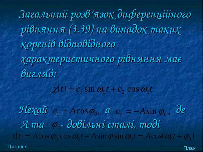 Загальний розв'язок диференцiйного рiвняння (3.39) на випадок таких коренiв в...