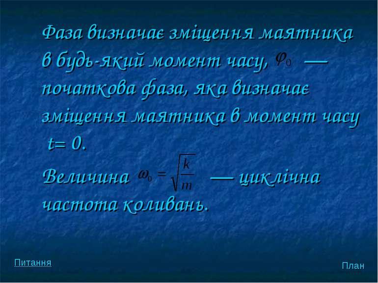 Фаза визначає змiщення маятника в будь-який момент часу, — початкова фаза, як...