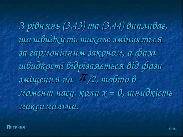 З рiвнянь (3.43) та (3.44) випливає, що швидкiсть також змiнюється за гармонi...