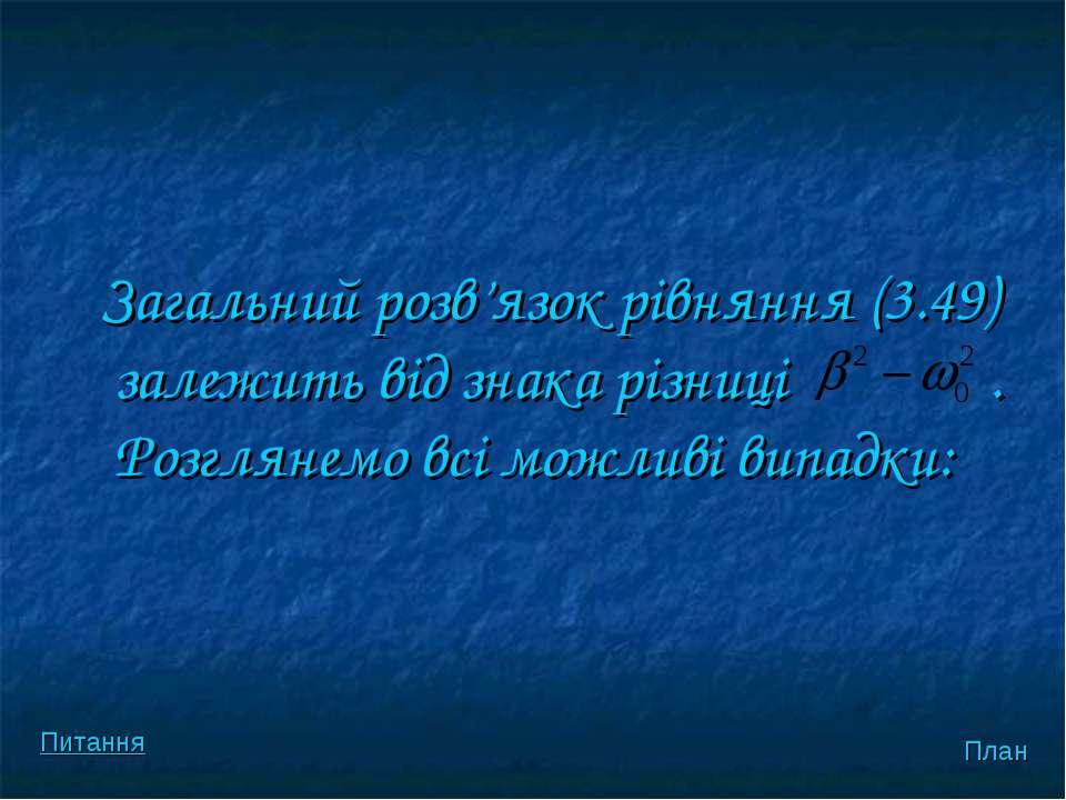 Загальний розв'язок рiвняння (3.49) залежить вiд знака рiзницi . Розглянемо в...