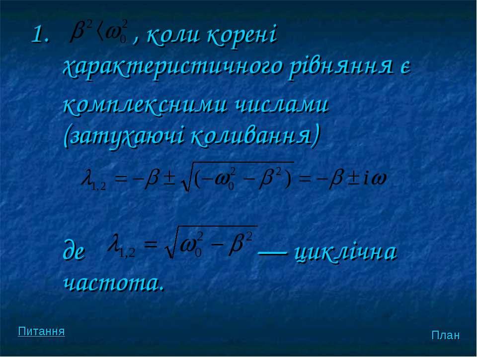1. , коли коренi характеристичного рiвняння є комплексними числами (затухаючi...