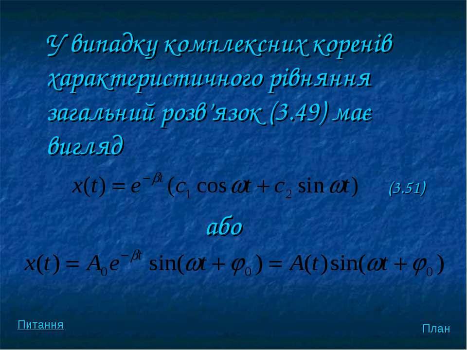 У випадку комплексних коренiв характеристичного рiвняння загальний розв'язок ...