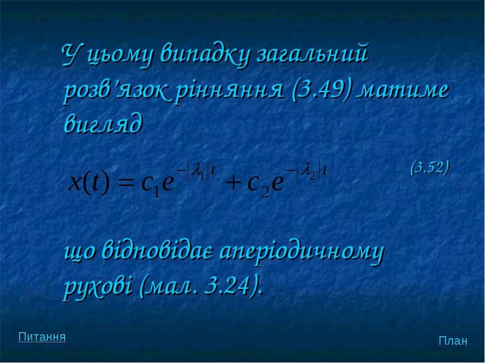 У цьому випадку загальний розв'язок рiнняння (3.49) матиме вигляд (3.52) що в...