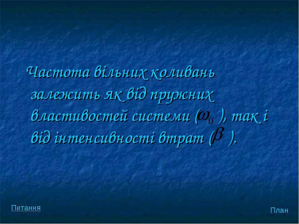 Частота вiльних коливань залежить як вiд пружних властивостей системи ( ), та...