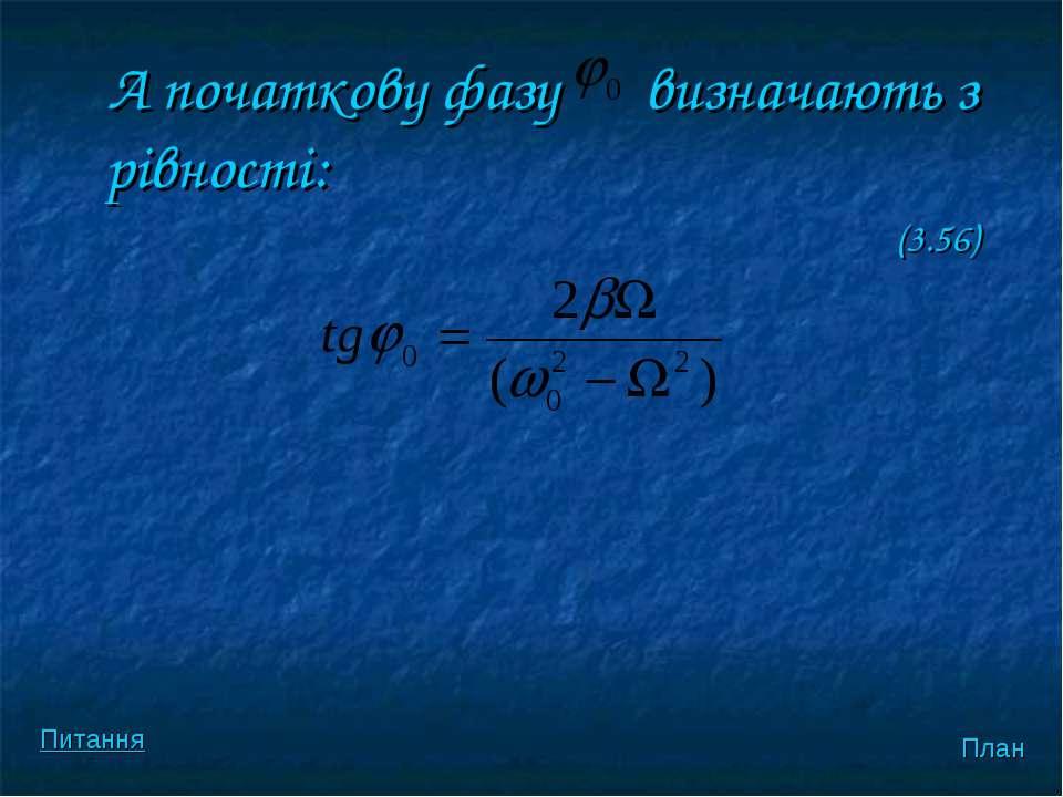 А початкову фазу визначають з рiвностi: (3.56) План Питання