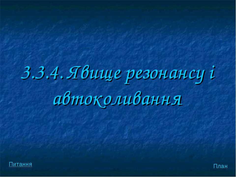 3.3.4. Явище резонансу i автоколивання План Питання