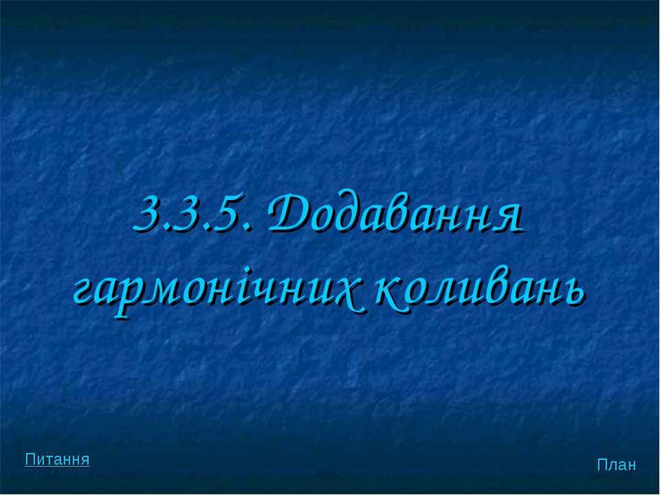 3.3.5. Додавання гармонiчних коливань План Питання