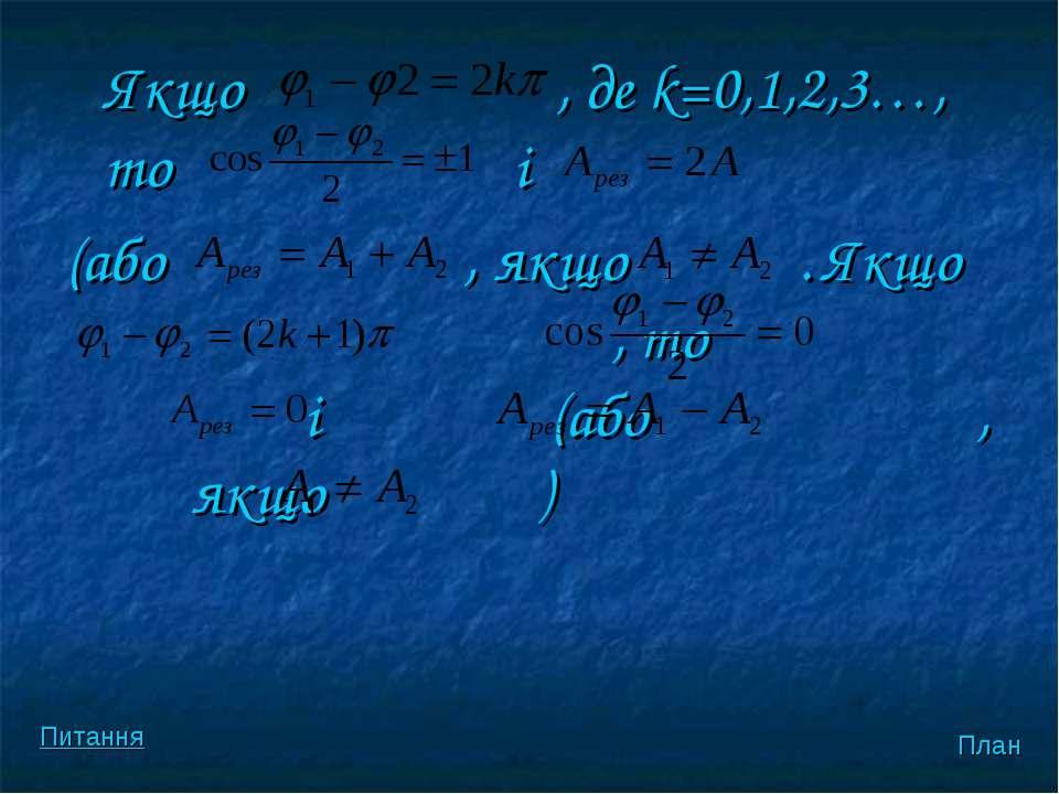 Якщо , де k=0,1,2,3…, то i (або , якщо . Якщо , то і (або , якщо ) План Питання