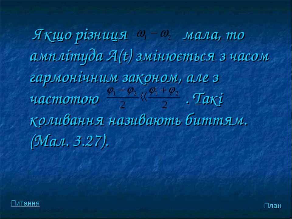 Якщо різниця мала, то амплітуда А(t) змінюється з часом гармонічним законом, ...