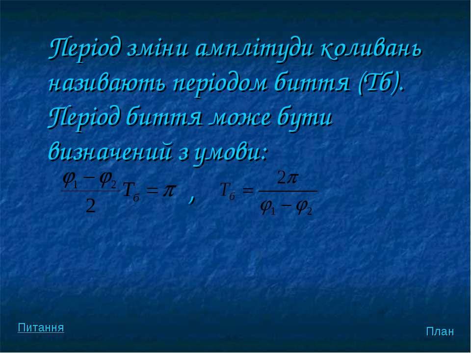 Перiод змiни амплiтуди коливань називають перiодом биття (Tб). Перiод биття м...