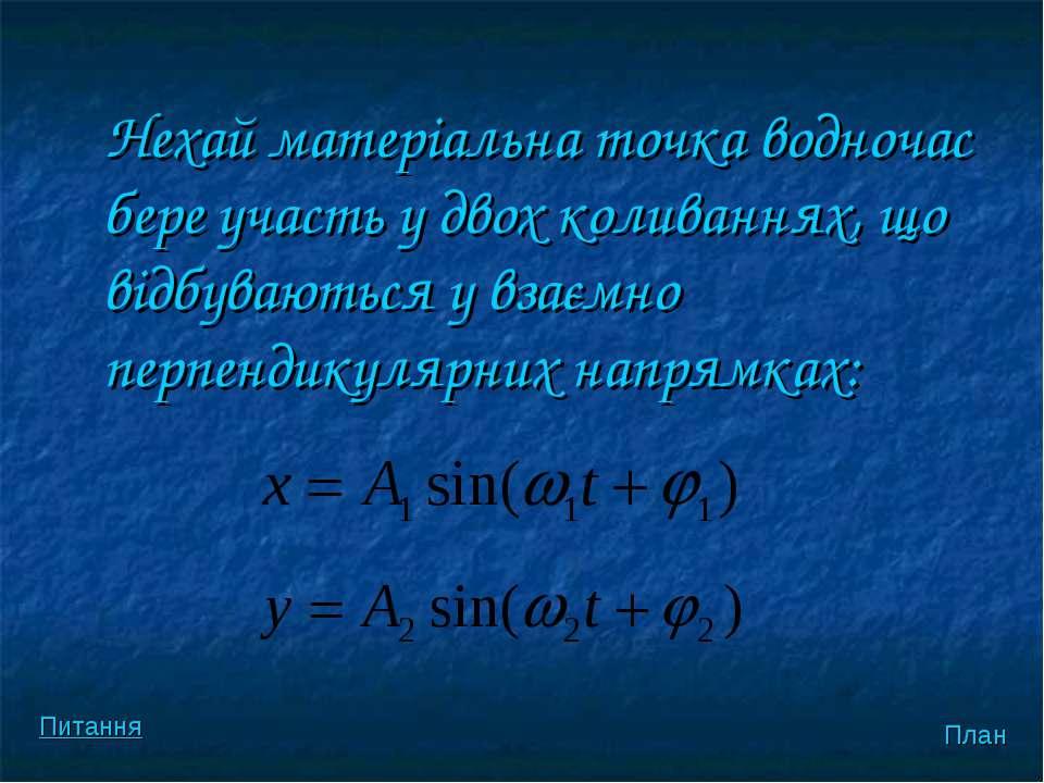 Нехай матерiальна точка водночас бере участь у двох коливаннях, що вiдбувають...