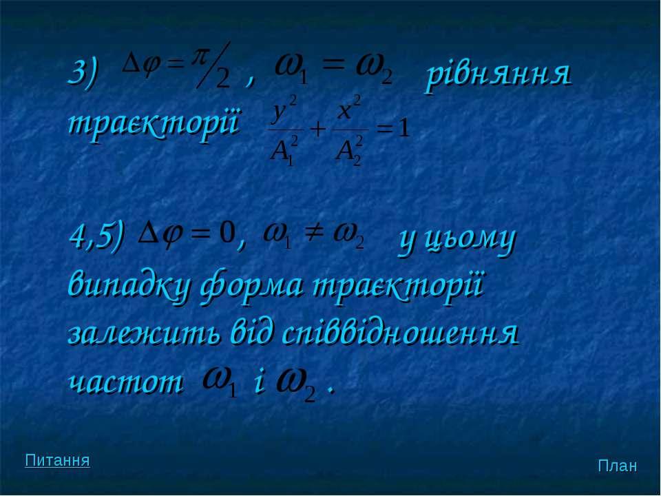 3) , рiвняння траєкторiї 4,5) , у цьому випадку форма траєкторiї залежить вiд...