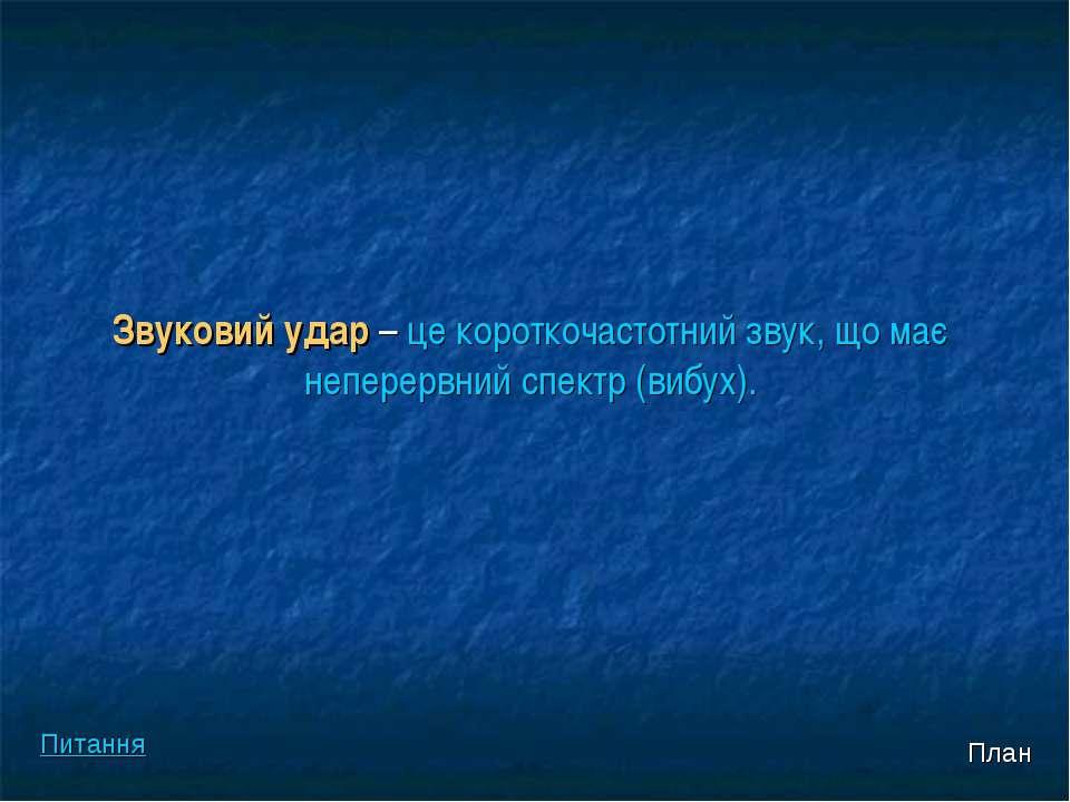 Звуковий удар – це короткочастотний звук, що має неперервний спектр (вибух). ...