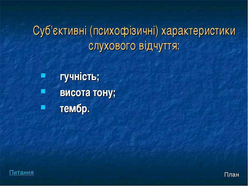 Суб'єктивні (психофізичні) характеристики слухового відчуття:  гучність; в...