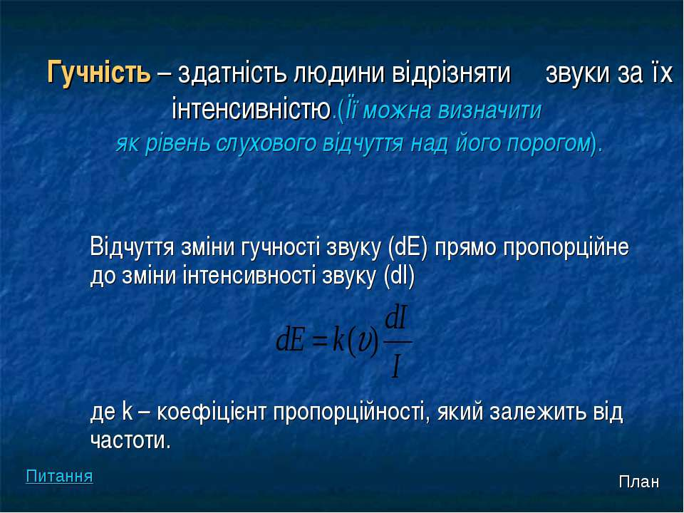 Гучність – здатність людини відрізняти звуки за їх інтенсивністю.(Її можна ...