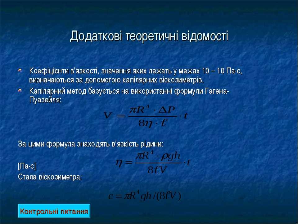 Додаткові теоретичні відомості Коефіцієнти в'язкості, значення яких лежать у ...