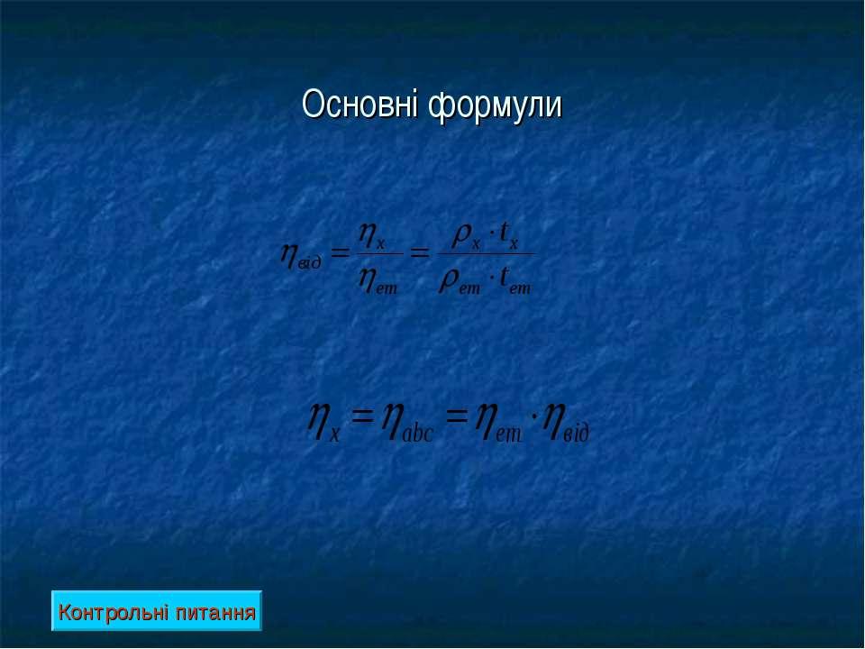 Основні формули Контрольні питання