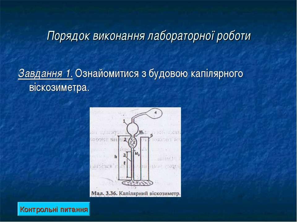 Порядок виконання лабораторної роботи Завдання 1. Ознайомитися з будовою капі...