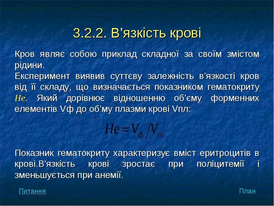 3.2.2. В'язкість крові Кров являє собою приклад складної за своїм змістом рід...