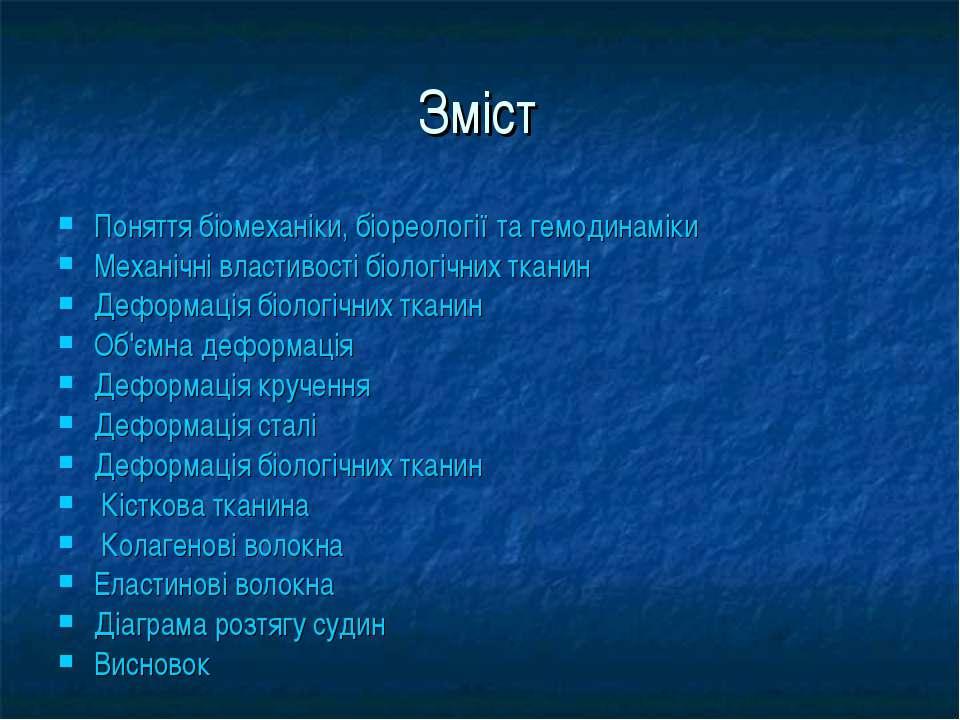 Зміст Поняття біомеханіки, біореології та гемодинаміки Механічні властивості ...