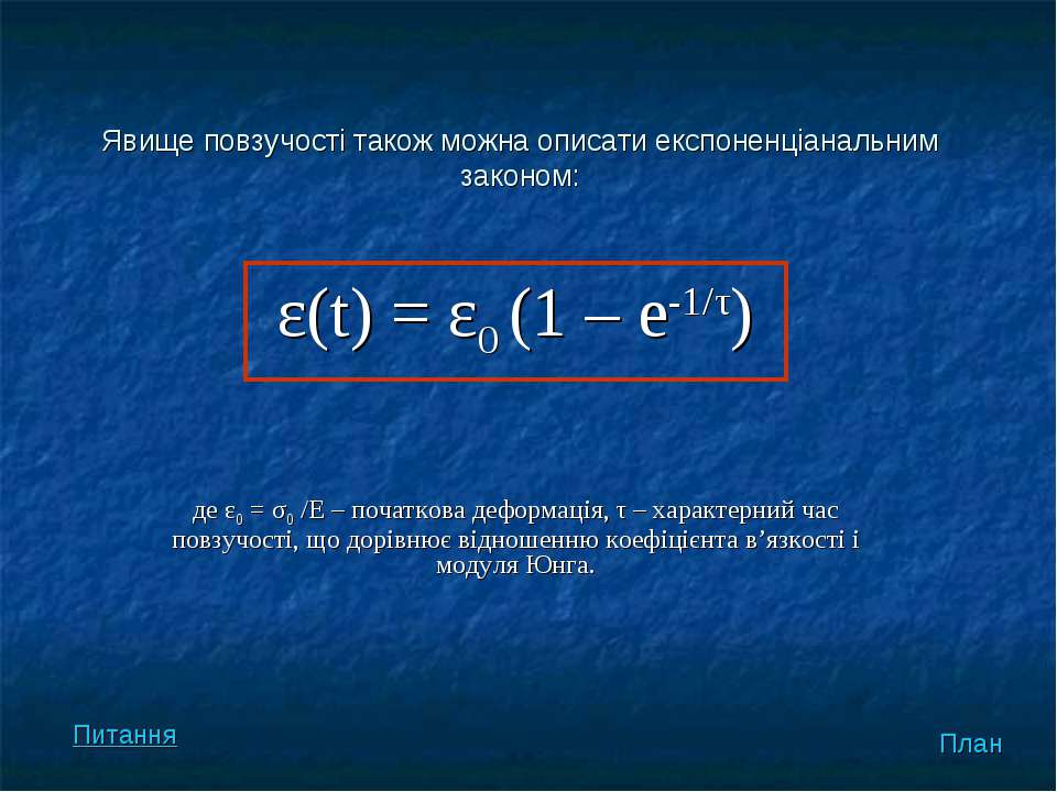 Явище повзучості також можна описати експоненціанальним законом: ε(t) = ε0 (1...