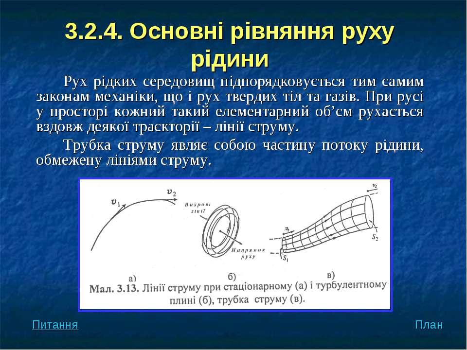 3.2.4. Основні рівняння руху рідини Рух рідких середовищ підпорядковується ти...