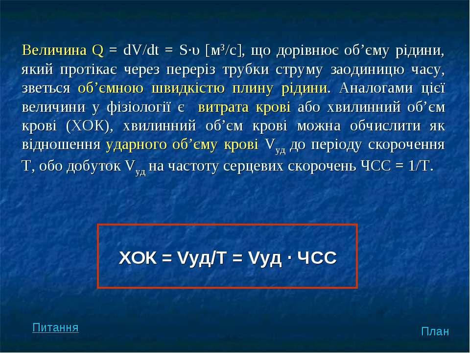 Величина Q = dV/dt = S·υ [м3/с], що дорівнює об'єму рідини, який протікає чер...