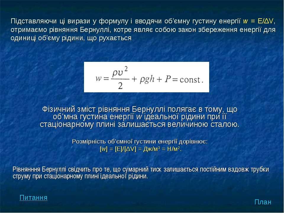 Фізичний зміст рівняння Бернуллі полягає в тому, що об'мна густина енергії w ...