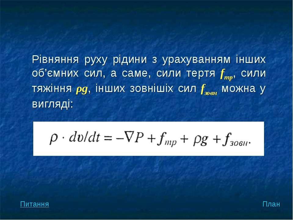 Рівняння руху рідини з урахуванням інших об'ємних сил, а саме, сили тертя fmp...