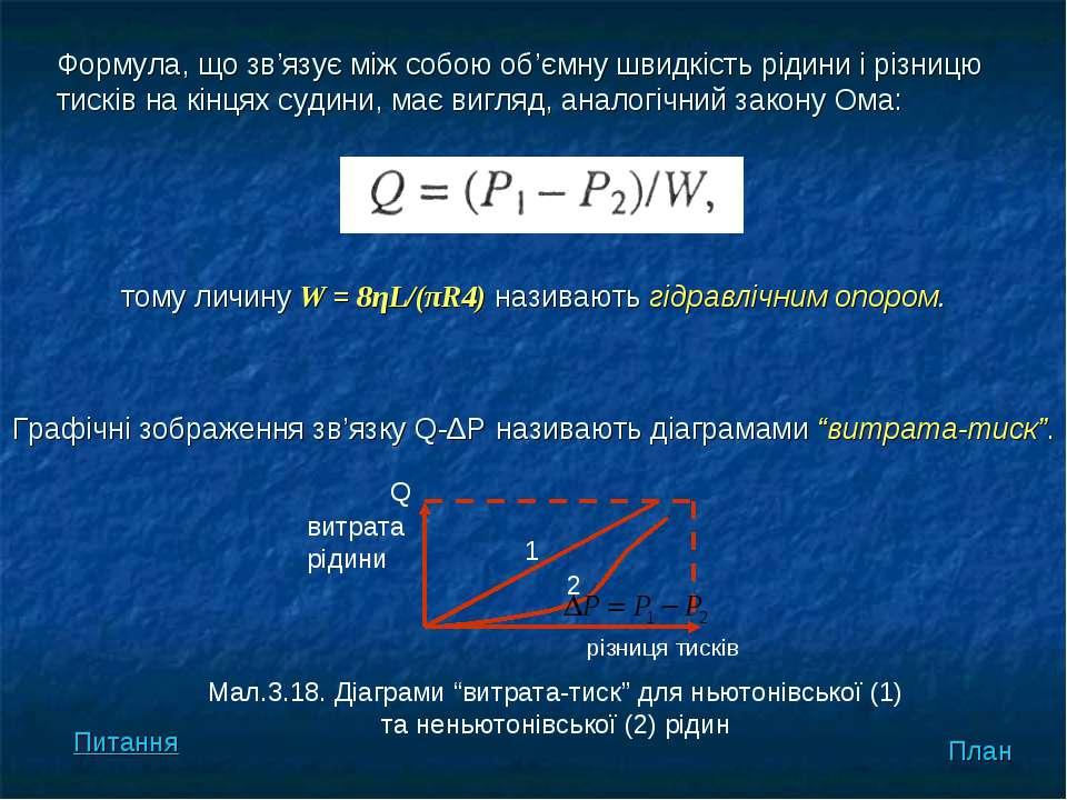 Формула, що зв'язує між собою об'ємну швидкість рідини і різницю тисків на кі...