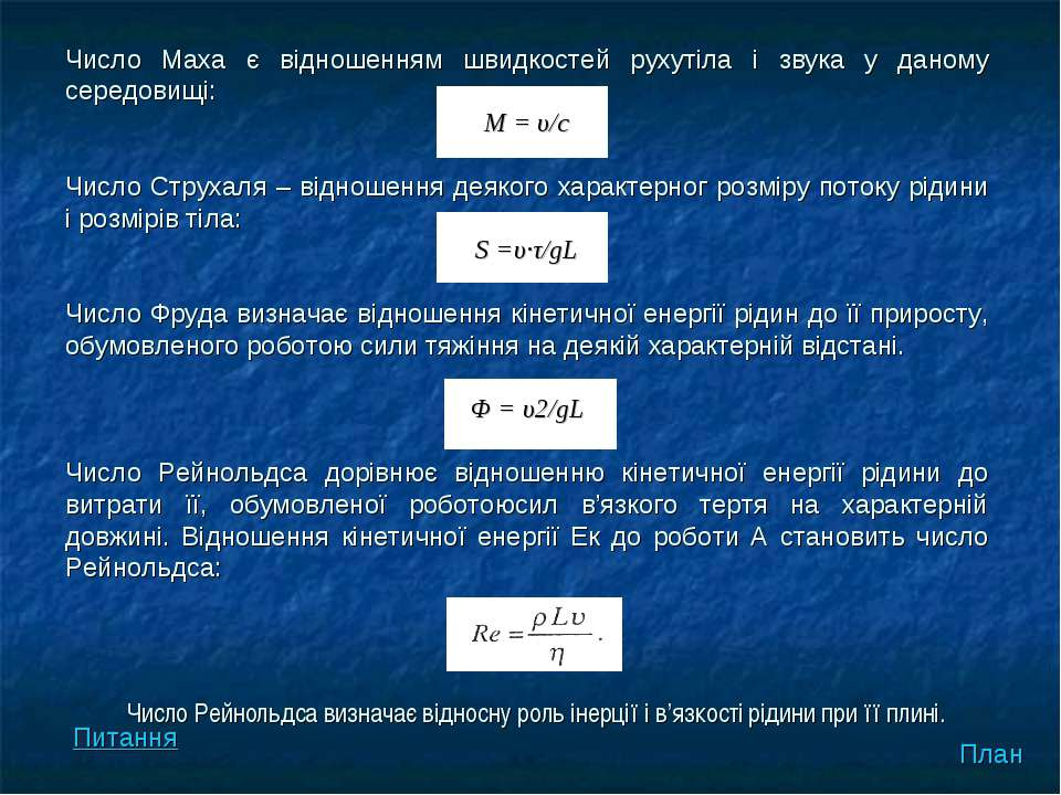 Число Маха є відношенням швидкостей рухутіла і звука у даному середовищі: М =...