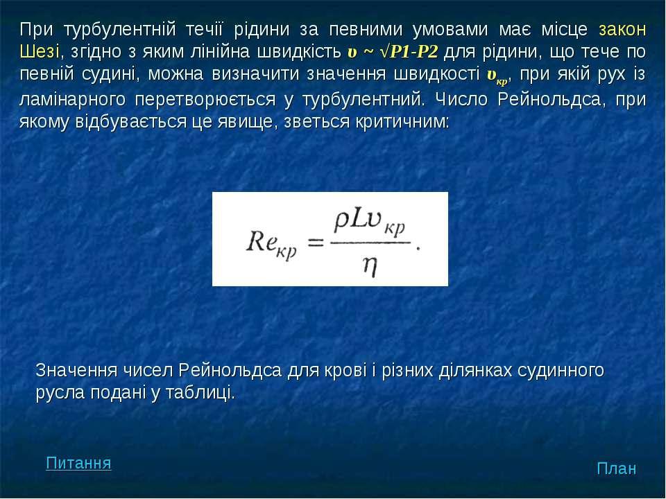 При турбулентній течії рідини за певними умовами має місце закон Шезі, згідно...