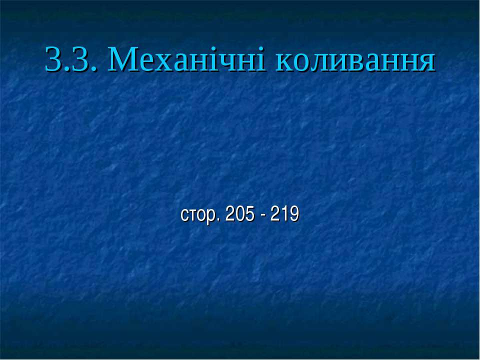 3.3. Механічні коливання стор. 205 - 219