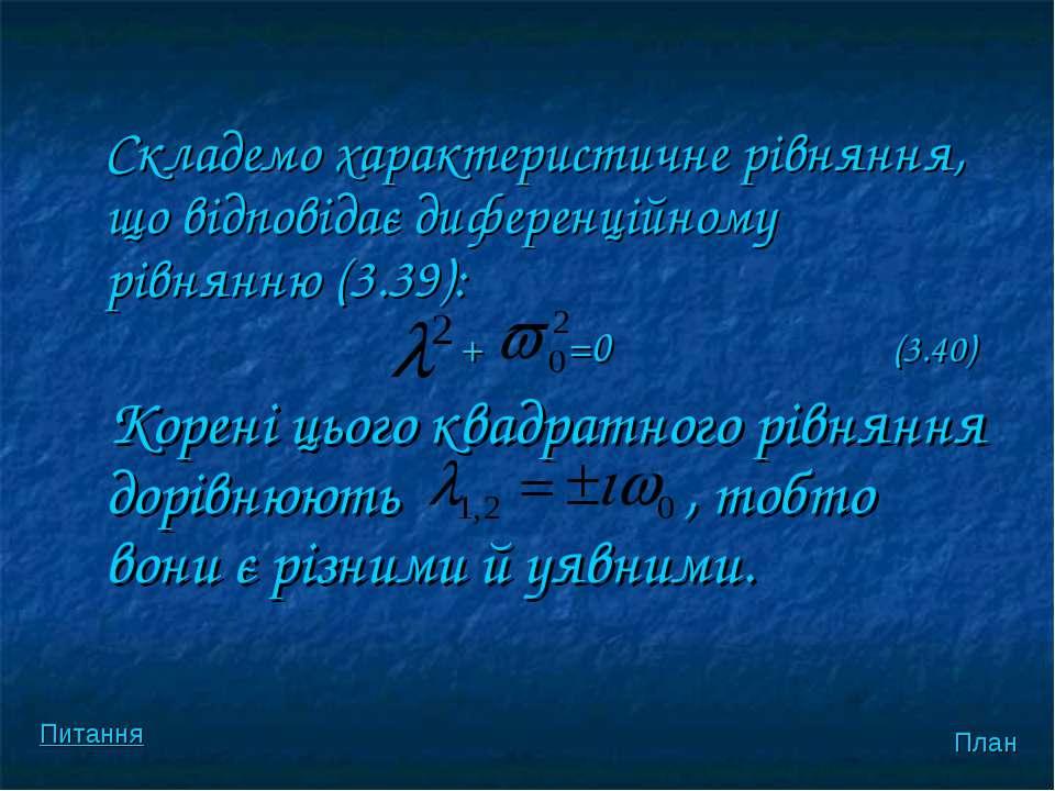 Складемо характеристичне рiвняння, що вiдповiдає диференцiйному рiвнянню (3.3...