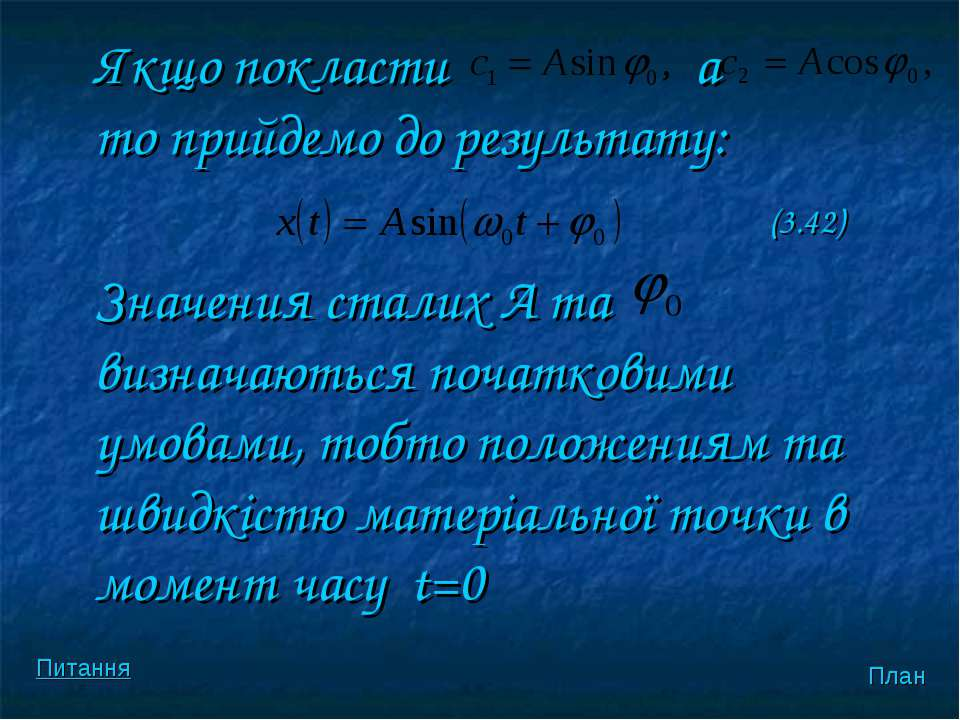 Якщо покласти а то прийдемо до результату: (3.42) Значения сталих А та визнач...