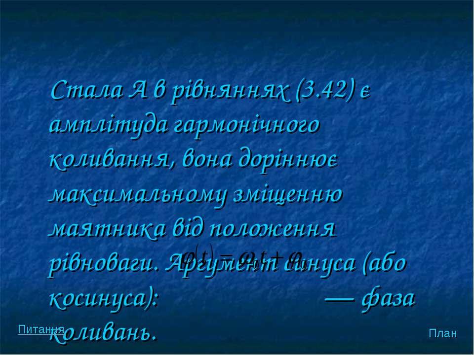 Стала А в рiвняннях (3.42) є амплiтуда гармонiчного коливання, вона дорiннює ...