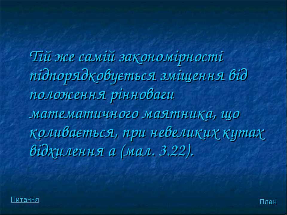 Тiй же самiй закономiрностi пiдпорядковується змiщення вiд положення рiнноваг...