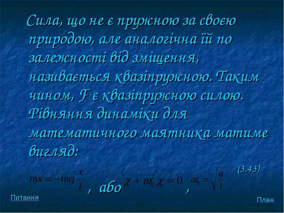 Сила, що не є пружною за своєю природою, але аналогiчна їй по залежностi вiд ...