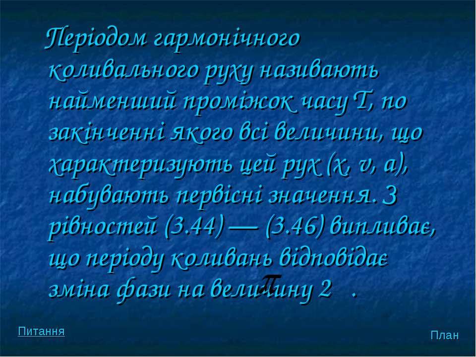 Перiодом гармонiчного коливального руху називають найменший промiжок часу T, ...