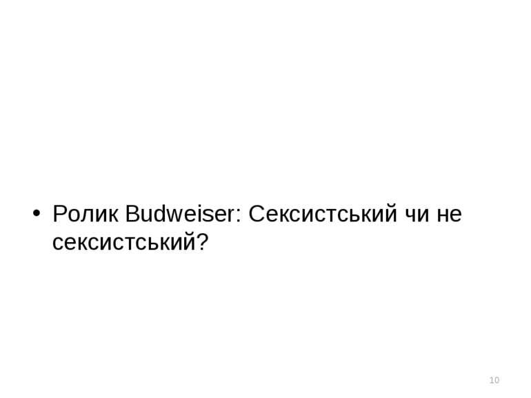 Ролик Budweiser: Сексистський чи не сексистський? *