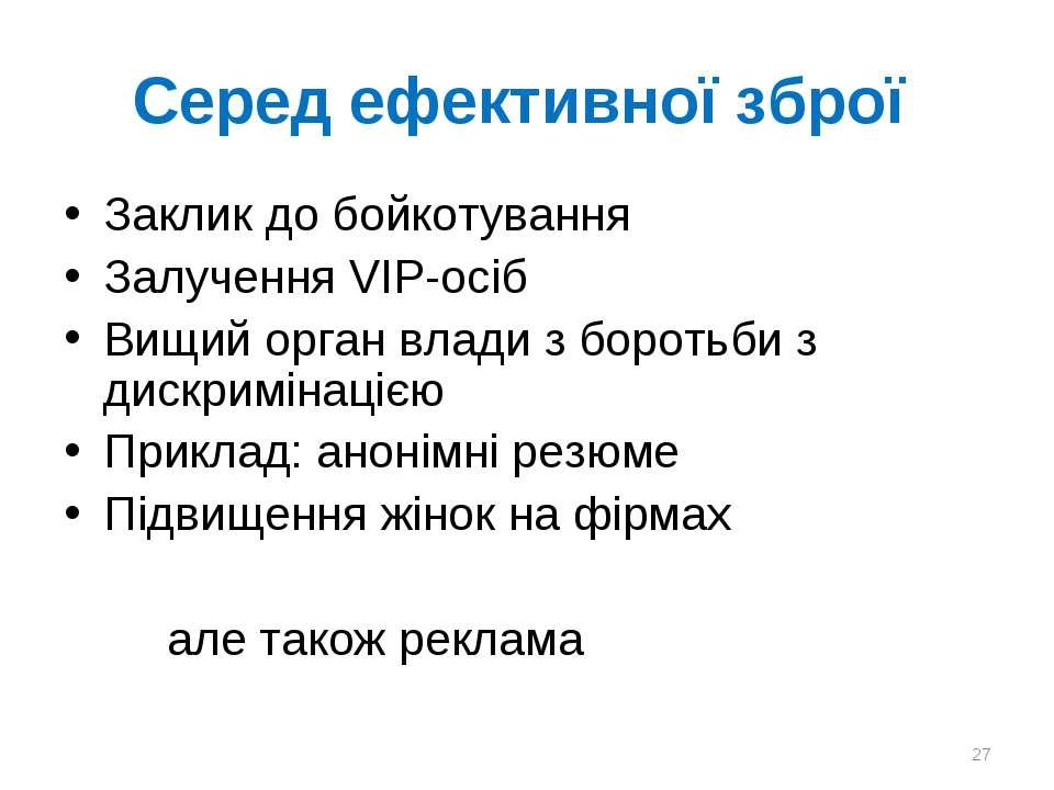 Серед ефективної зброї Заклик до бойкотування Залучення VIP-осіб Вищий орган ...