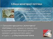 5.Види монетарної політики. Монетаризм — теорія сучасної економічної науки, я...
