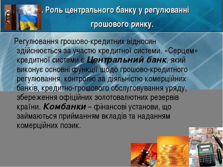 4. Роль центрального банку у регулюванні грошового ринку. Регулювання грошово...